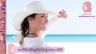 getlinkyoutube.com-التخلص من احمرار البشرة نتيجة التعرض لاشعة الشمس HD