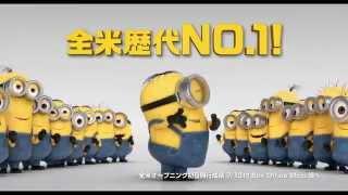 getlinkyoutube.com-映画『ミニオンズ』予告<公開中>