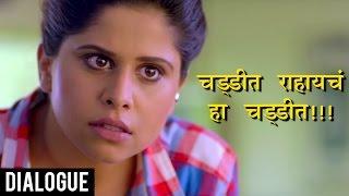 अन्या चड्डीत राहायचं हा चड्डीत | Classmates Dialogue Scene | Marathi Movie | Ankush