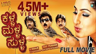 getlinkyoutube.com-Kalla Malla Sulla Full Movie | Latest Kannada Comedy Movie | Ravichandran | Ramesh | Ragini Dwivedi