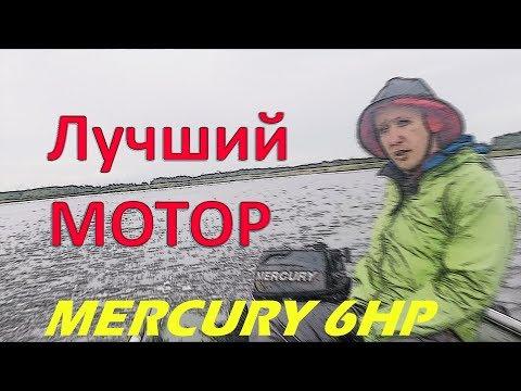Тест скорости Mercury 6HP 4T ПВХ с жёстким дном 6hp outboard motor speed test