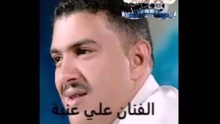 getlinkyoutube.com-علي عنبه2017 خلاص من يوم طلع لك ريش+والله حتي ولو حاولت يا زين انك تراضيني