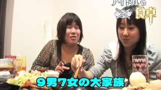 getlinkyoutube.com-AKB48 アイドルの食卓 茅野しのぶ 小林香菜 2 2008年 SL00210 shokutaku