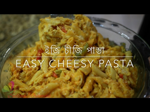 ইজি চীজি পাস্তা ॥ Easy Cheesy Pasta ॥ Desi Taste Pasta Recipe ॥ Bangla Recipe ॥ R# 112