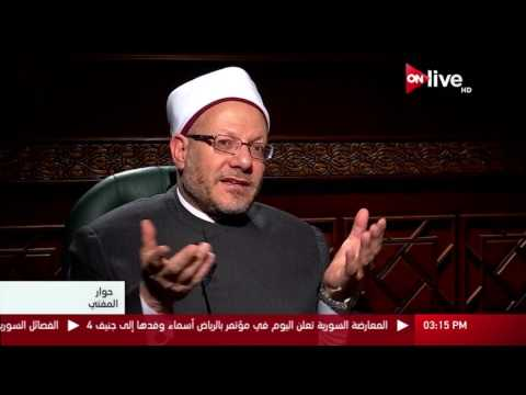 حوار المفتي: حلقة الجمعة 10 فبراير 2017 .. ارتفاع عدد حالات الطلاق خطر يهدد المجتمع المصري