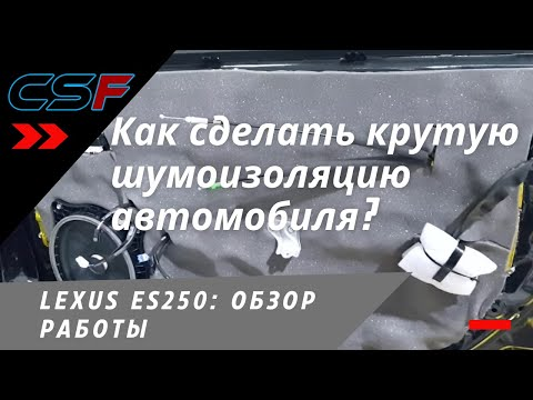 Крутая шумоизоляция автомобиля Lexus ES250: обзор работы.