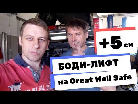 Устанавливаем боди-лифт + 5 см на Great Wall Safe. Лифт подвески, увеличение клиренса