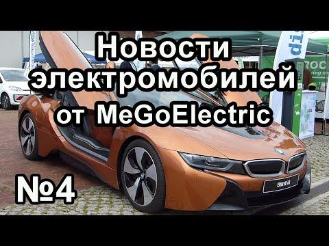 Новости электромобилей, электроавто, электрокаров от MeGoElectric. №4