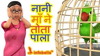 नानी माँ ने तोता पाला | Hindi Rhymes for Children | Infobells