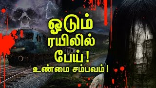 அணு ப்ரியாவின் அமானுஷ்ய அனுபவம்! | Paranormal Encounter Of Anu Priya!