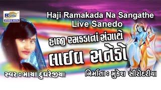 getlinkyoutube.com-Haji Ramkadana Sangathe Live Sanedo Part 2 Full   Gujarati Bhajan   Dayro