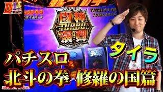 getlinkyoutube.com-D1マスターズ2ndステージ(#1)タイラ vs パチスロ北斗の拳 修羅の国篇(パチスロ)
