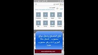 getlinkyoutube.com-طريقة فتح المواقع المحجوبة من الجوال عبر برنامج Hotspot Shield