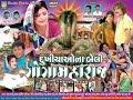 full new movie  gujarati gogamaharaj divya bhatt, morlo, paresh,