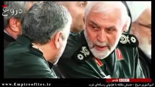 getlinkyoutube.com-انتقام بیبیسی از سردار شهید همدانی