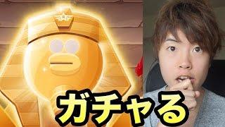 getlinkyoutube.com-LINEレンジャー!出るか☆7プレミアムガチャる!!!!!