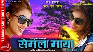 Tamang Film Semla Maya -  Part I A Film By Binay Dong Tamang