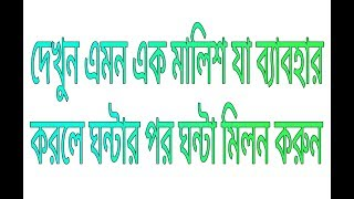 getlinkyoutube.com-দেখুন এমন এক মালিশ যা লিঙ্গে লাগালে ঘন্টার পর ঘন্টা সহবাস এবং লিঙ্গ মোটা হয়