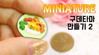 getlinkyoutube.com-미니어쳐 구데타마 만들기 2 Miniature * Gudetama 2