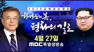 남북정상회담 특별 생방송[예고]