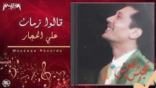 Aly El Haggar - Allo Zaman / علي الحجار - قالوا زمان