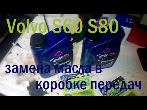 Volvo s60 s80 замена масла в механической коробке передач