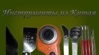 Инструменты из Китая.
