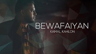 Kamal Kahlon - Bewafaiyan   Full Video   Latest Punjabi Song