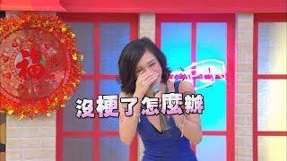 getlinkyoutube.com-國光幫幫忙 正妹主播來踢館 主播不穿套裝都穿什麼 20140114