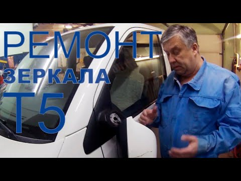 Ремон зеркала  Фольксваген Т5,  Т6 ,Амарок