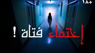 getlinkyoutube.com-قصص جن : ( اختفاء فتاة ) شهد و هشتل .. كاملة !!