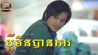 getlinkyoutube.com-Khem Town Production | Pdey Min Ban Ka | Town VCD Vol 49.