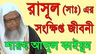 getlinkyoutube.com-রাসুল সাঃ এর জিবনী - শায়খ আব্দুল কাইয়ুম (Seerah of the Prophet)