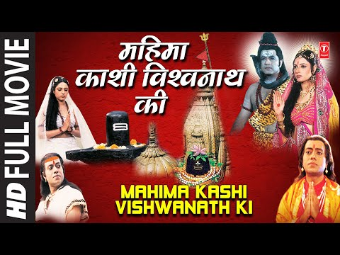 Mahima Kashi Vishwanath Ki I Hindi Film