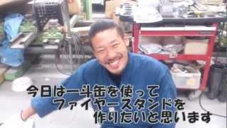 getlinkyoutube.com-焚き火台【DIY】