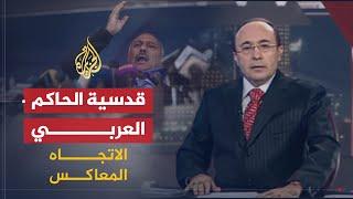 getlinkyoutube.com-الاتجاه المعاكس- قدسية الحاكم العربي