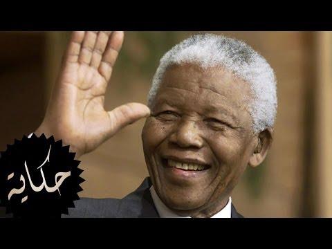 نيلسون مانديلا - حكاية