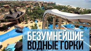 getlinkyoutube.com-САМЫЕ СТРАШНЫЕ ВОДНЫЕ ГОРКИ В МИРЕ