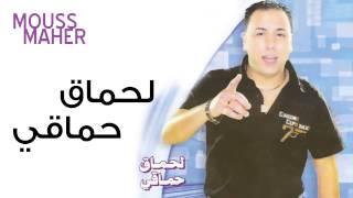 getlinkyoutube.com-Mouss Maher - Lahmak Hmaki (Official Audio) | موس ماهر- لحماق حماقي