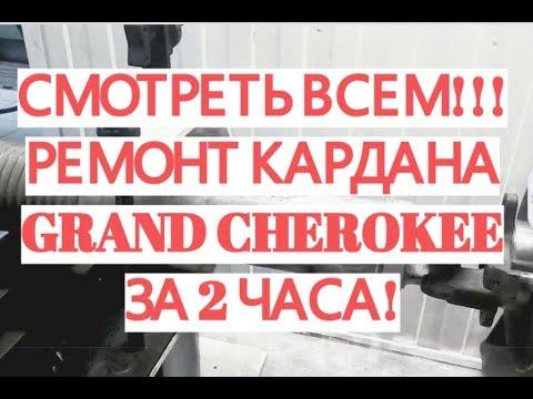 Ремонт карданного вала Grand Cherokee I ПРОМ КАРДАН Брянск