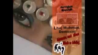 """getlinkyoutube.com-من روائع فن الروايس :الحاج محمد الدمسيري ( الكاسيط اوي سلام """"الحب نخدوج"""")"""
