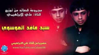 getlinkyoutube.com-سيد فاقد الموسوي دللول يالولد يبني نعي 2015   360p