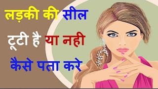 Ladki Virgin Hai Ya Nahi Kaise Pata Kare - Health Education Tips Hindi