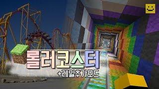 getlinkyoutube.com-레일추가모드를 이용한 샤스코스터2! 대박퀄리티 롤러코스터![양띵TV미소]Minecraft[Roller Coaster]