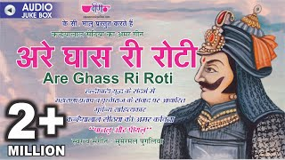 getlinkyoutube.com-Are Ghas Ri Roti HD | Veer Shiromani Maharana Pratap Ki Gaurav Gatha | Haldighati War Songs