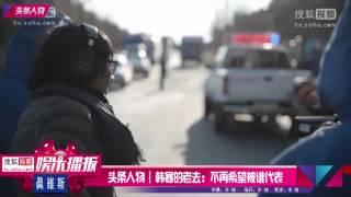 getlinkyoutube.com-搜狐娱乐《头条人物》韩寒的老去:不再希望被谁代表