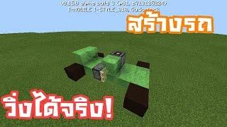 getlinkyoutube.com-สอนสร้าง รถวิ่งได้จริง! Minecraft pe 0.15.0