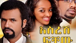 getlinkyoutube.com-Ethiopian Movie - Asresh Fichiw Full 2015(አስረሽ ፍቺው ሙሉ ፊልም)