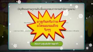 getlinkyoutube.com-SB GAME HACKER (Joke Unban) ปลดแบนให้ที่