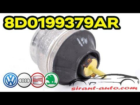 8D0199379AR Подушка двигателя левая VW, Skoda, Audi, Seat